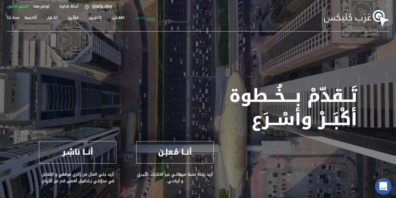 أسرار هامة تقدمها لك شبكة عرب كليكس للتسويق الناجح عبر الفيسبوك