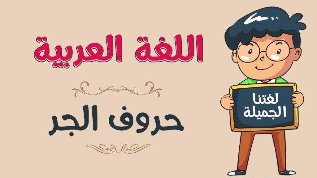 حروف الجر في اللغة العربية