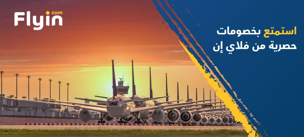 خصومات حصرية من فلاي إن على حجوزات الطيران بمناسبة شهر رمضان الكريم.