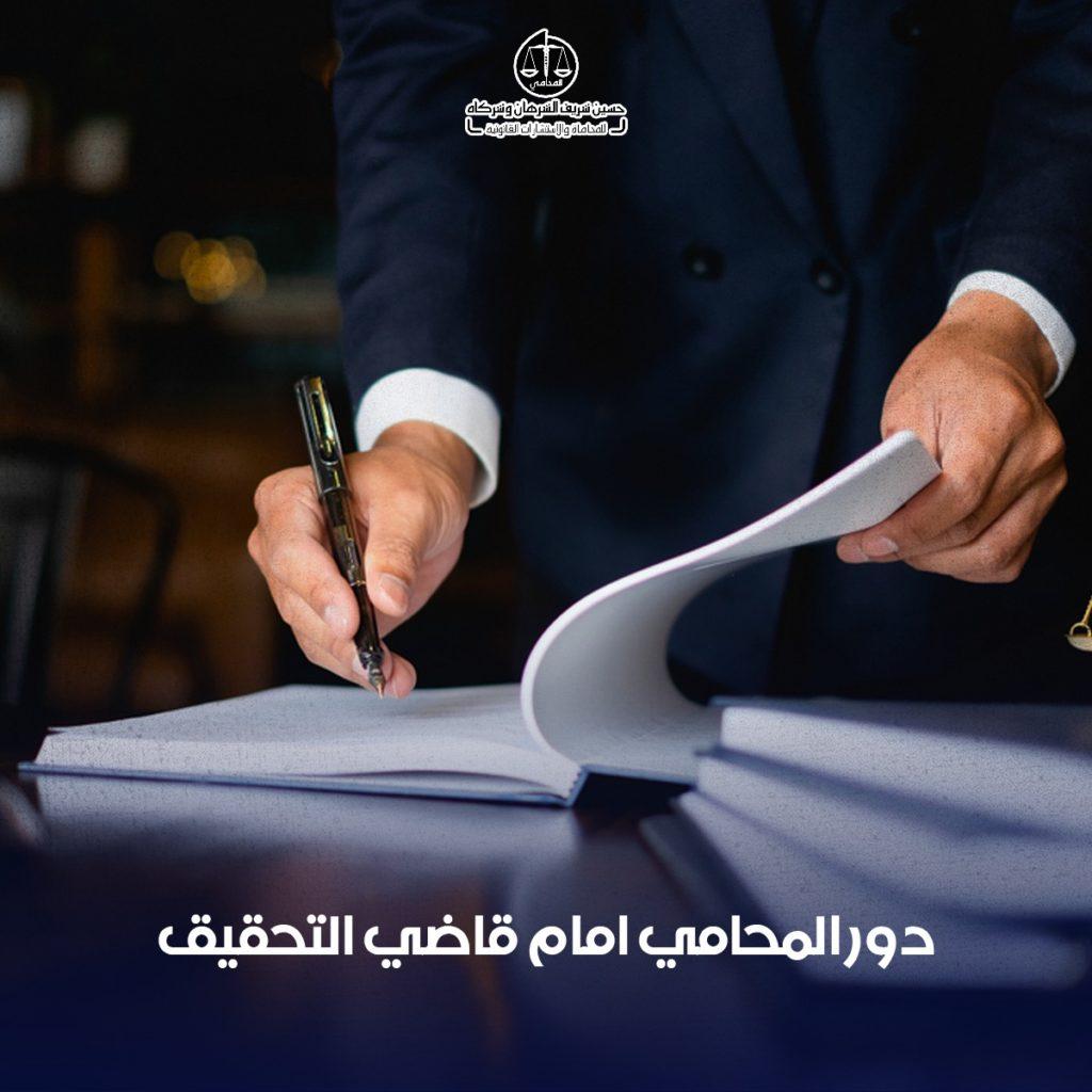 دور المحامي امام قاضي التحقيق