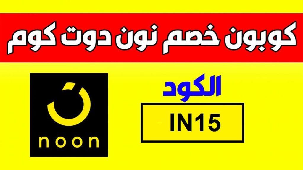 كوبون نون الإمارات والسعودية لتوفير المال عند التسوق من الانترنت