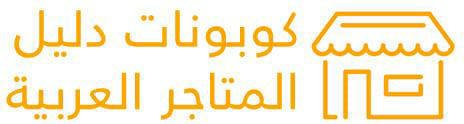 أفضل العروض من باث أند بودي لعام 2021 وعروضه الحصرية من موقع دليل المتاجر العربية