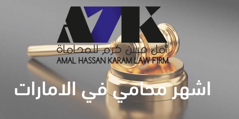 اشهر محامي في الامارات : أمل حسن كرم